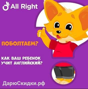 Английский Allright +2 урока в подарок
