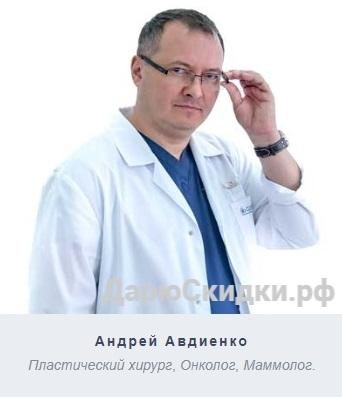 20% на услуги пластического хирурга