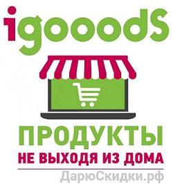 Igooods доставка еды за 99 Р