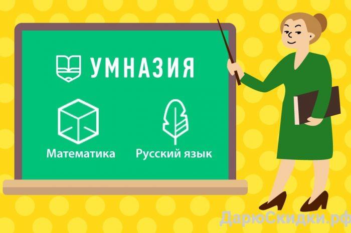 Умназия — образовательная платформа для детей -35%